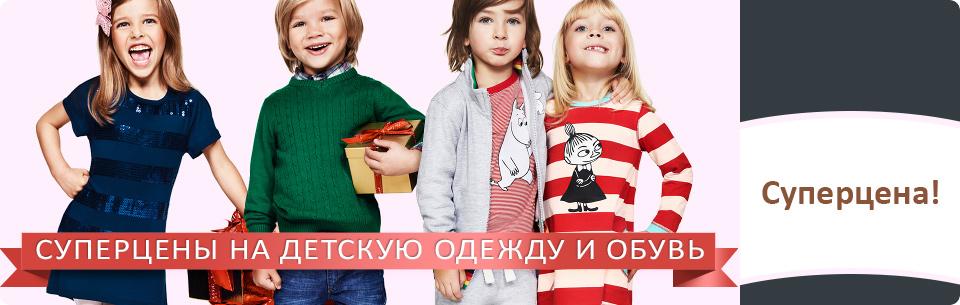 Интернет Магазин Детской Одежды Со Скидками