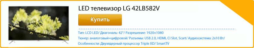LED ��������� LG 42LB582V