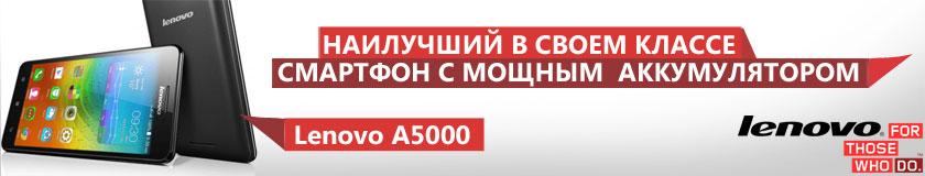 Lenovo A 5000: �������� �� ������