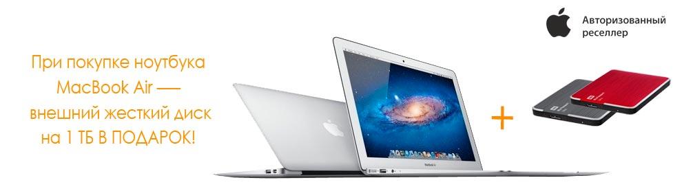 При покупке ноутбука MacBook Air — винчестер на 1 ТБ в подарок!