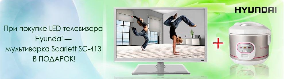 При покупке телевизора Hyundai — мультиварка в подарок!